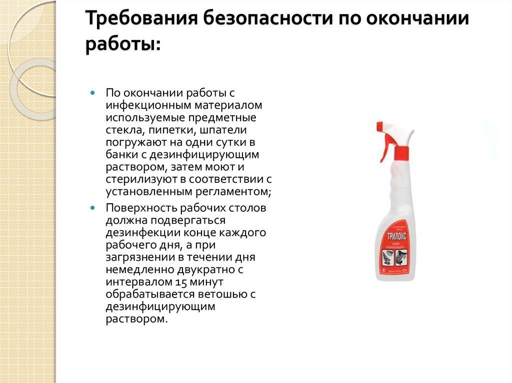 Инструкция по охране труда заведующего производством