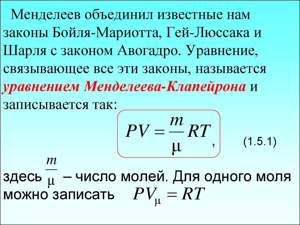 Понятие уравнения бойля мариотта гей люссака