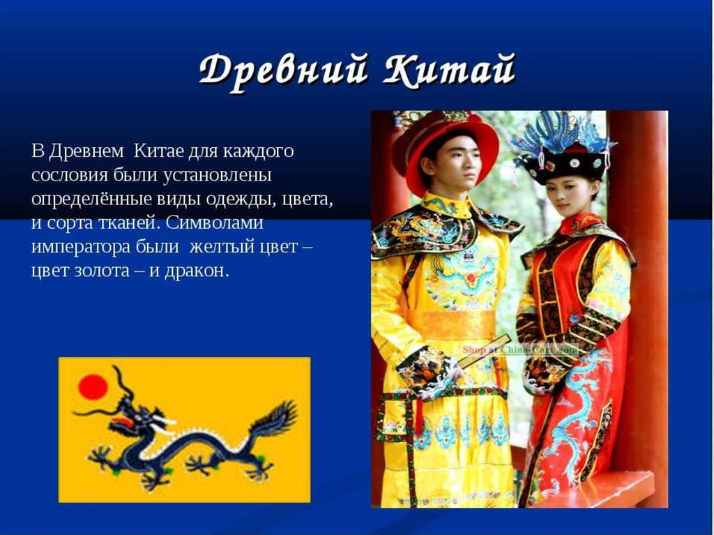 Одежда Древнего Китая - презентация онлайн 1110968242edb