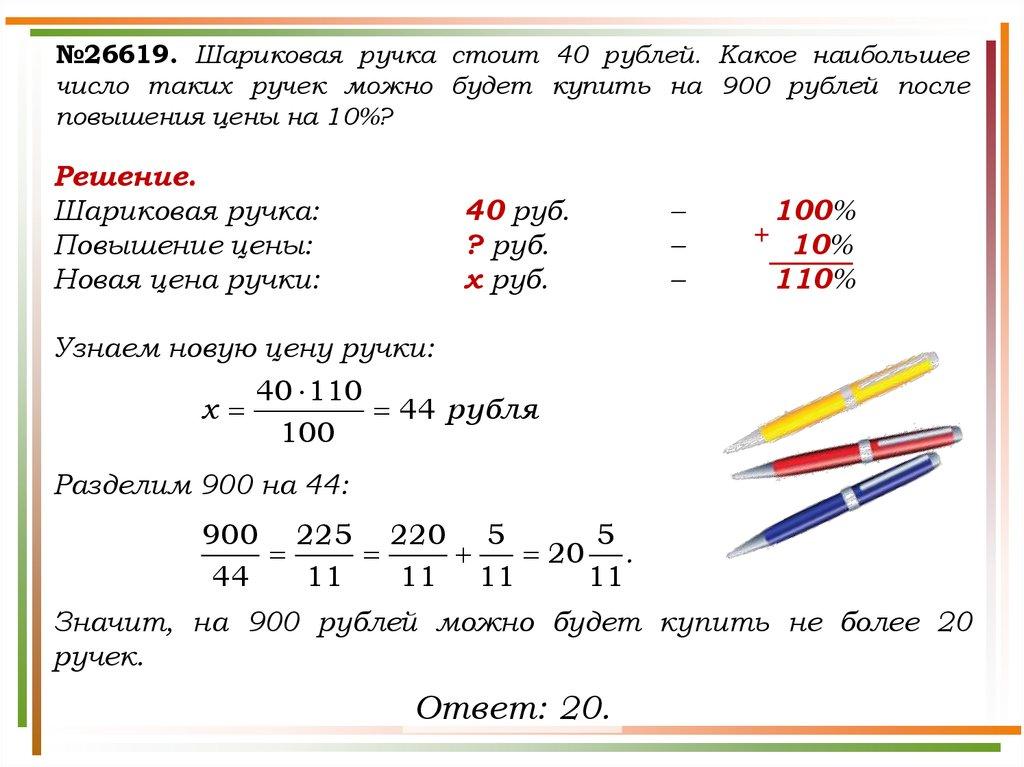 Тетрадь стоит 40 рублей решение задачи решение задач на движение с собственной скоростью