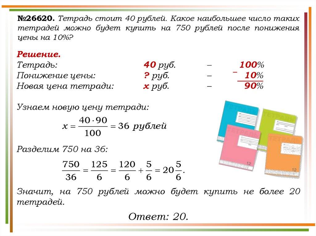 Шариковая ручка стоит 40 рублей решение задачи решение задач с помощью ворд