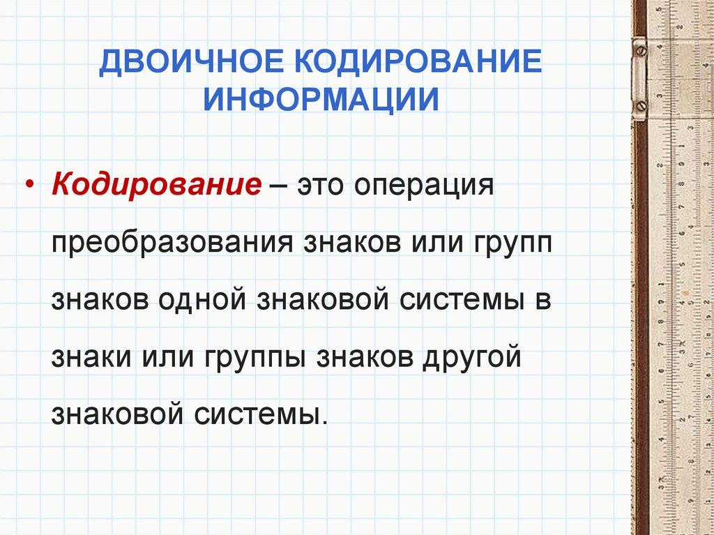 Двоичная система кодирования информации