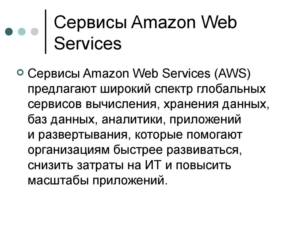 Сервисы Amazon Web Services