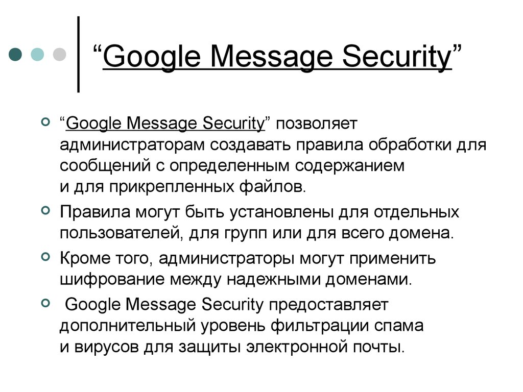 """Google Message Security"""
