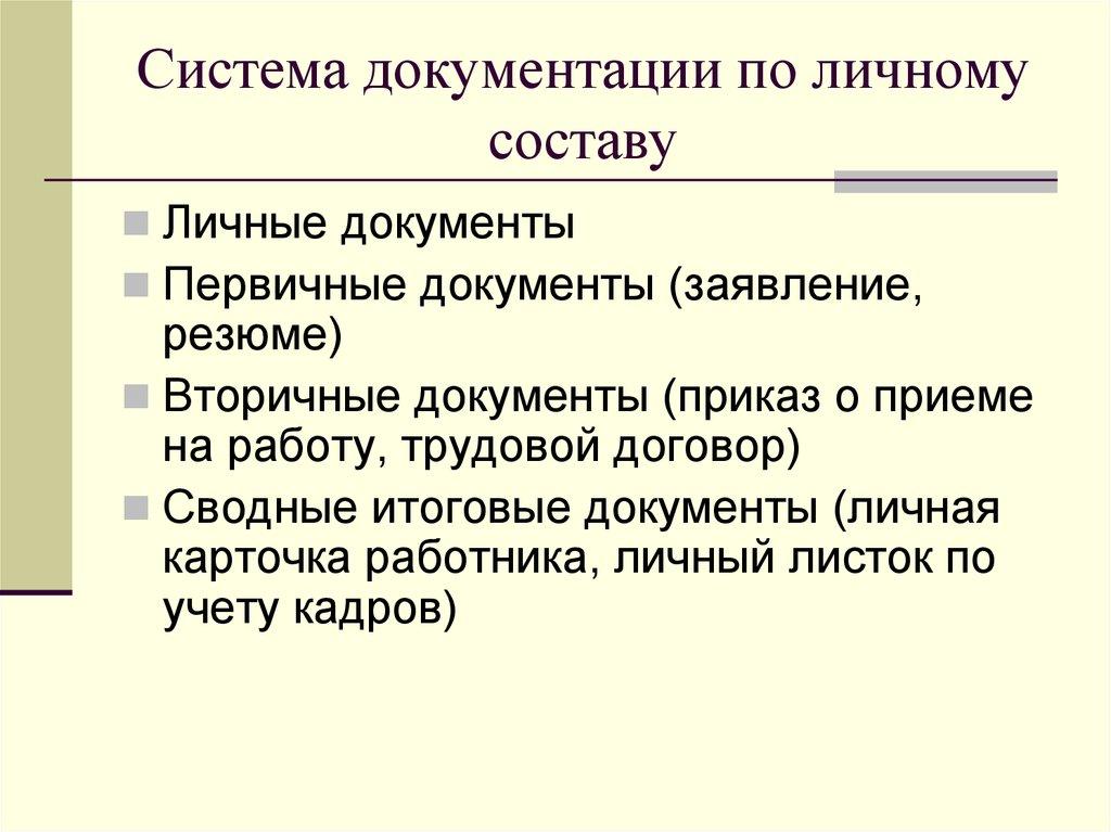 статус документация по личному составу требования сельского