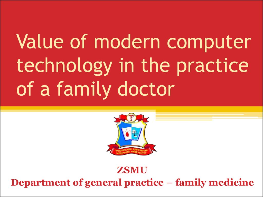 Value of modern computer technology in the practice of a family doctor