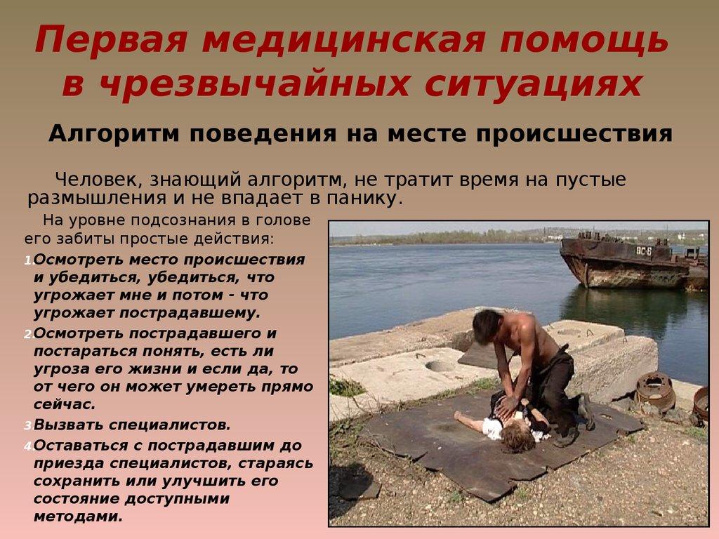 Приемы и способы оказания первой медицинской помощи металлолом москва в Селково