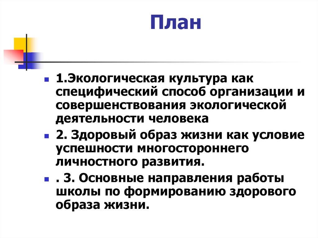 Девушка модель организации работы по формированию здорового образа жизни модельное агенство павловск