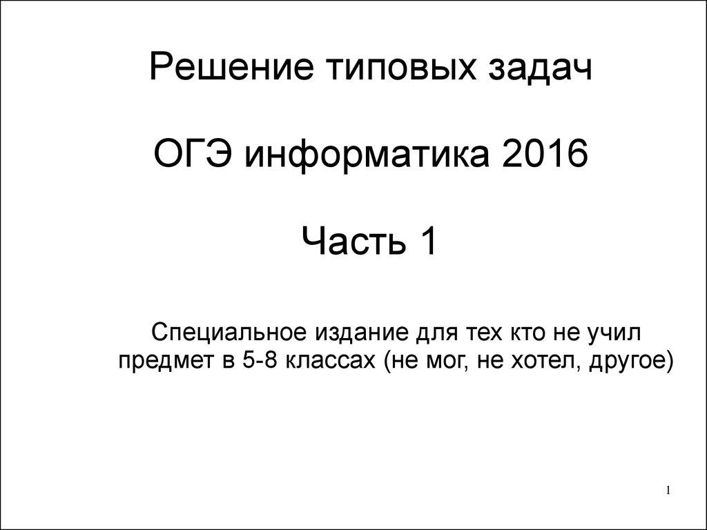 Решение задач по гиа информатика 2016 вторая краевая задача метод решения фурье