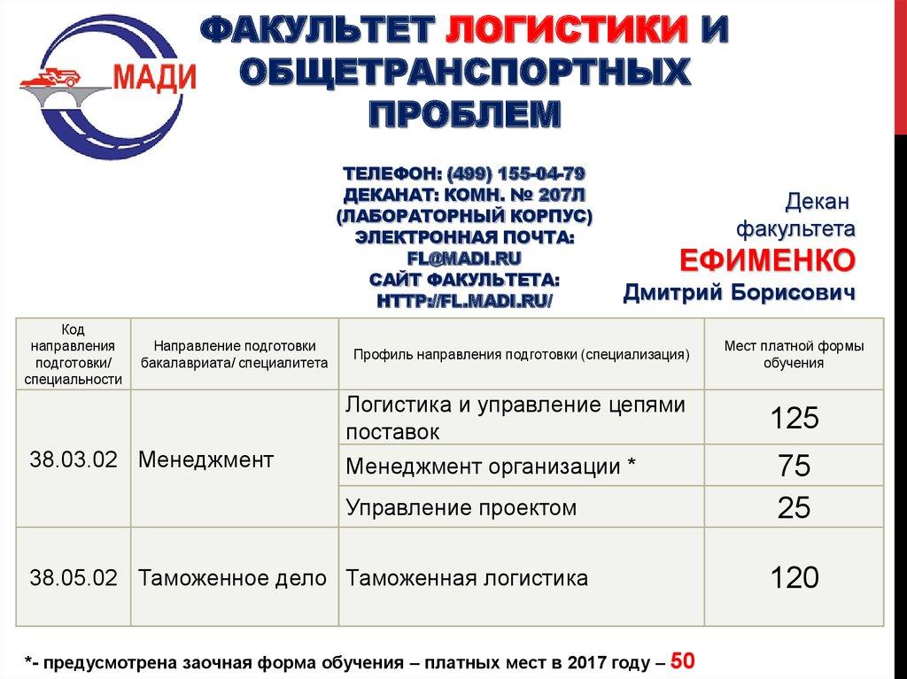 Куда логистика университеты москвы заочное обучение проанализировав