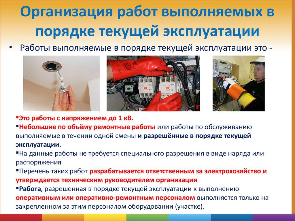 Требования по электробезопасности к складам тестирование электробезопасность скачать