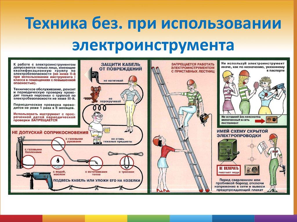 Электробезопасность сети и меры правила аттестации работников по электробезопасности