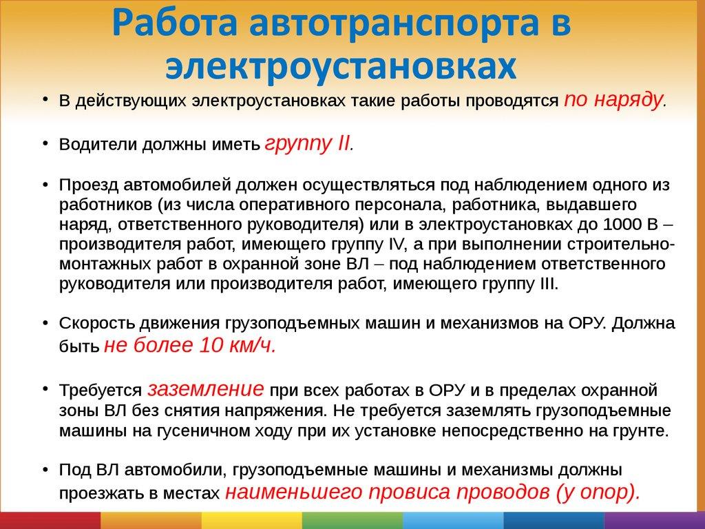 Группа электробезопасности для работ в охранной зоне вопросы и ответы на 3 группу по электробезопасности тесты