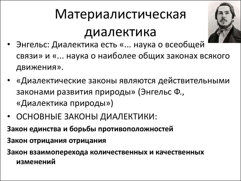 Основные Законы Диалектики И Их Проявление В Мед Практике Шпаргалки
