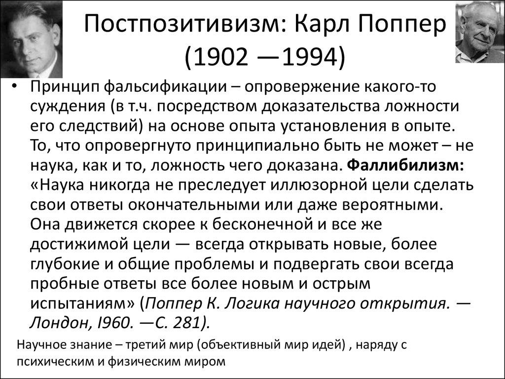 5. КОНЦЕПЦИЯ «ТРЕТЬЕГО МИРА» К. ПОППЕРА
