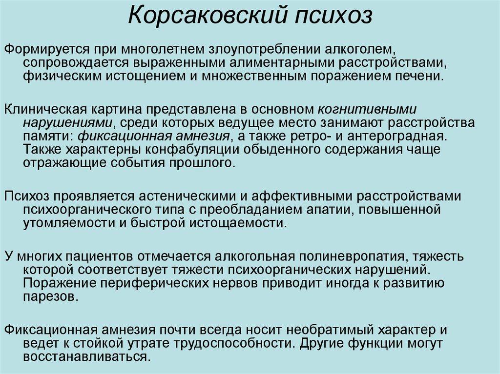 Корсаковский психоз при алкоголизме
