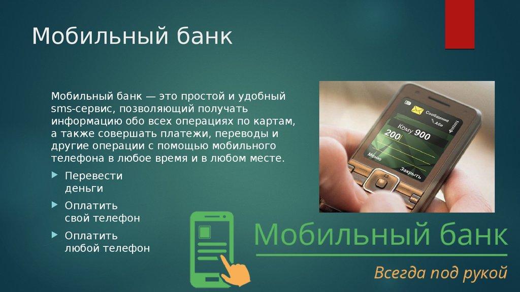 менее, картинка мобильный банк сбербанк через хочется потрогать