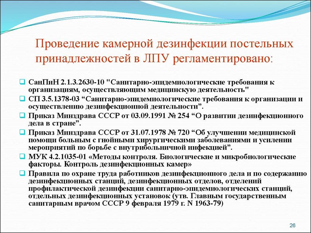Методическая разработка лекций по ббс.