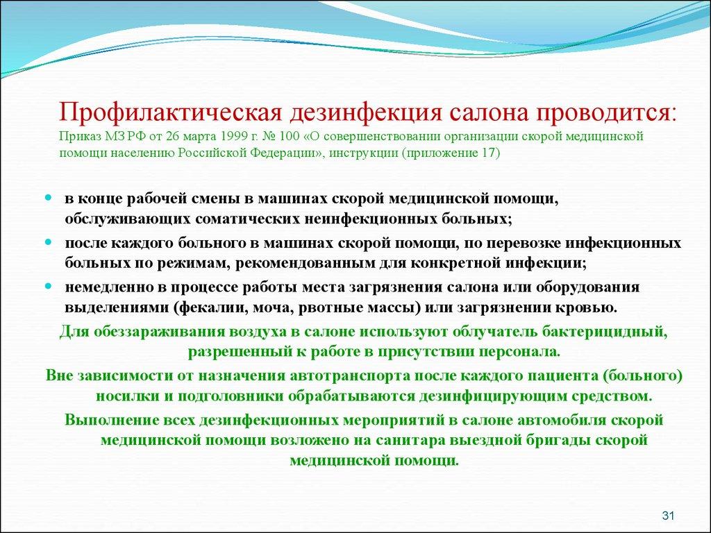 Славянские языки: