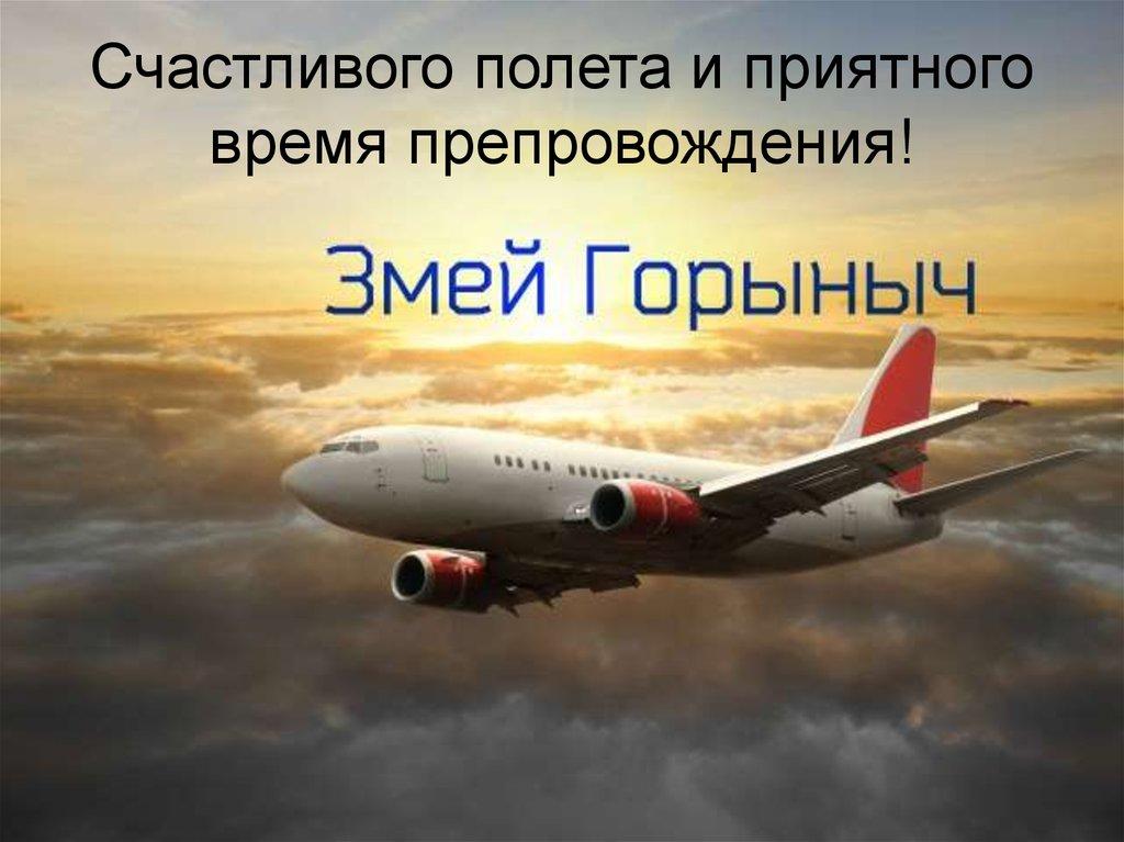 картинки счастливого пути легкой посадки