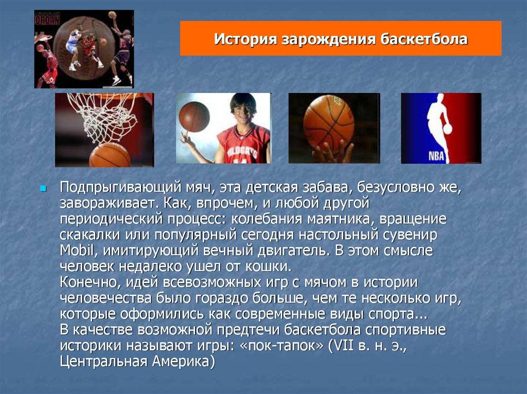 the history of basketball