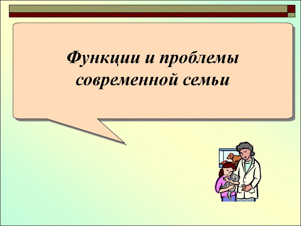 Презентация сексуально эротическая функция семьи
