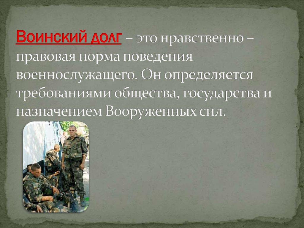 Воинский