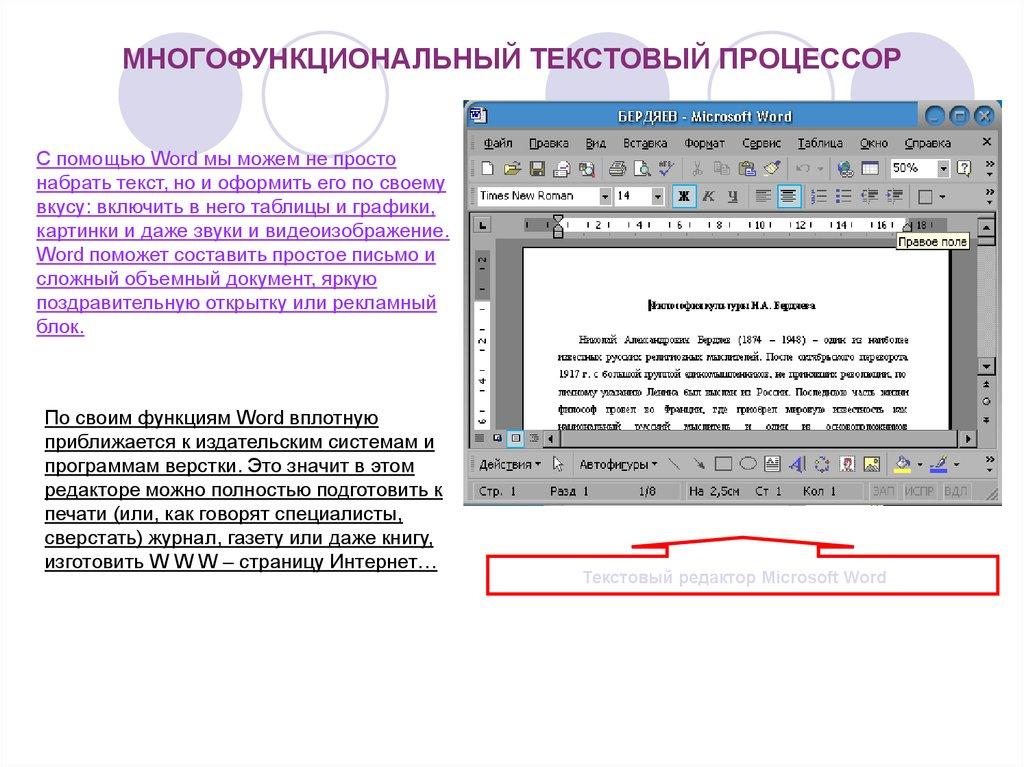 Текстовый редактор microsoft word презентация онлайн С помощью word мы можем не просто набрать текст но и оформить его по своему вкусу включить в него таблицы и графики