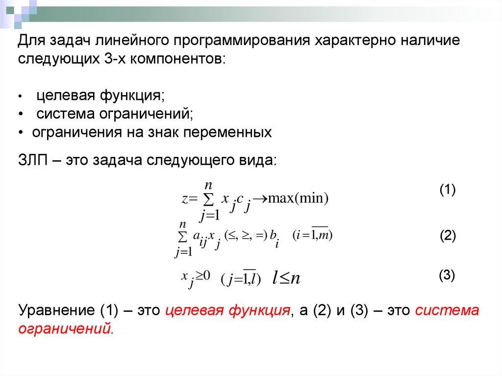Матричное решение задач линейного программирования онлайн задачи по социальной статистике с решениями