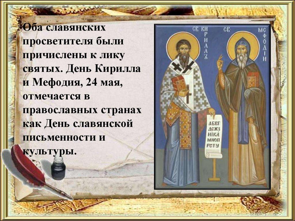 Открытка с днем кирилла и мефодия, днем рождения