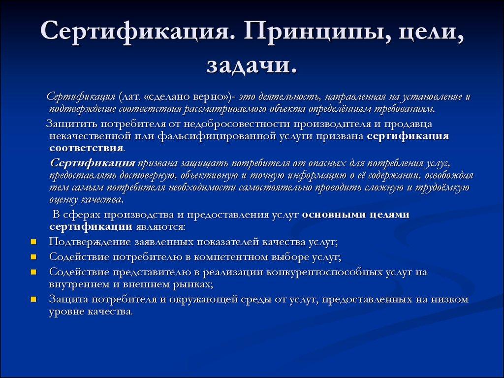 Сертификация принципы нормы правила on-line сертификация по coreldraw