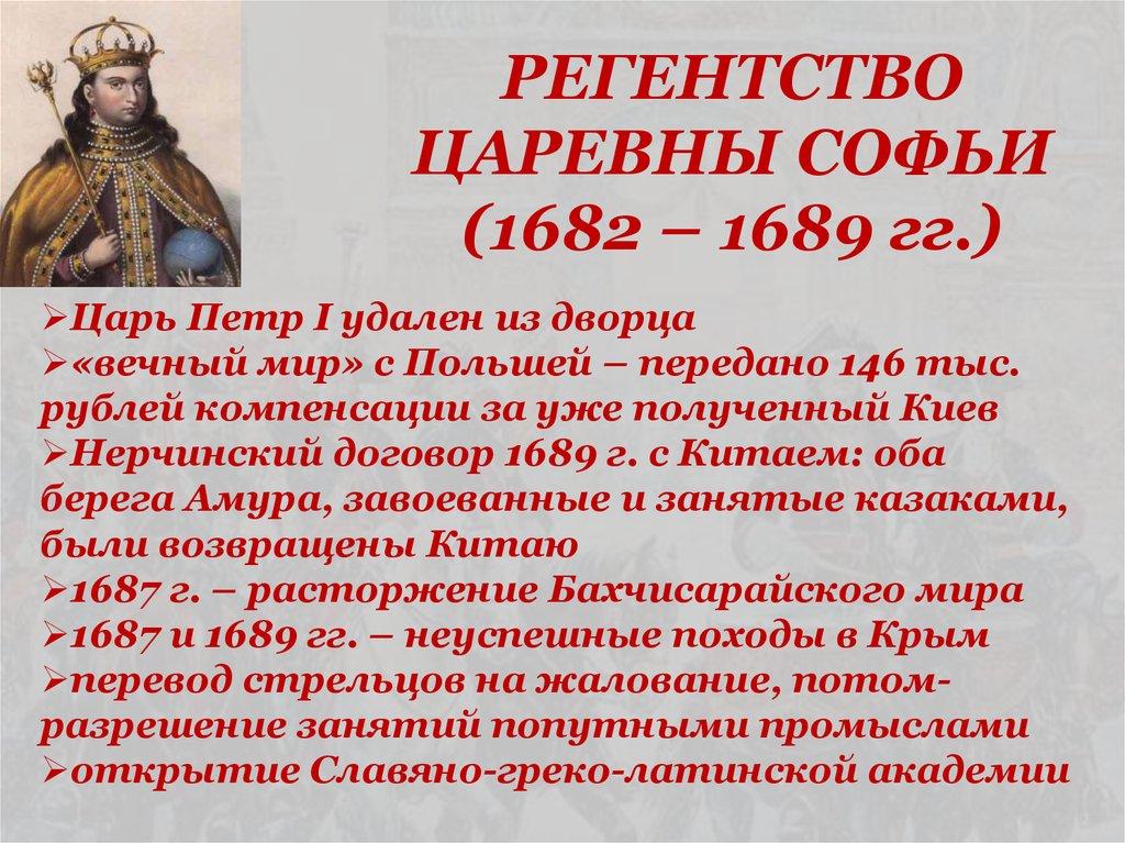СОЧИНЕНИЕ ПО ИСТОРИИ ЕГЭ 1682-1689 СКАЧАТЬ БЕСПЛАТНО
