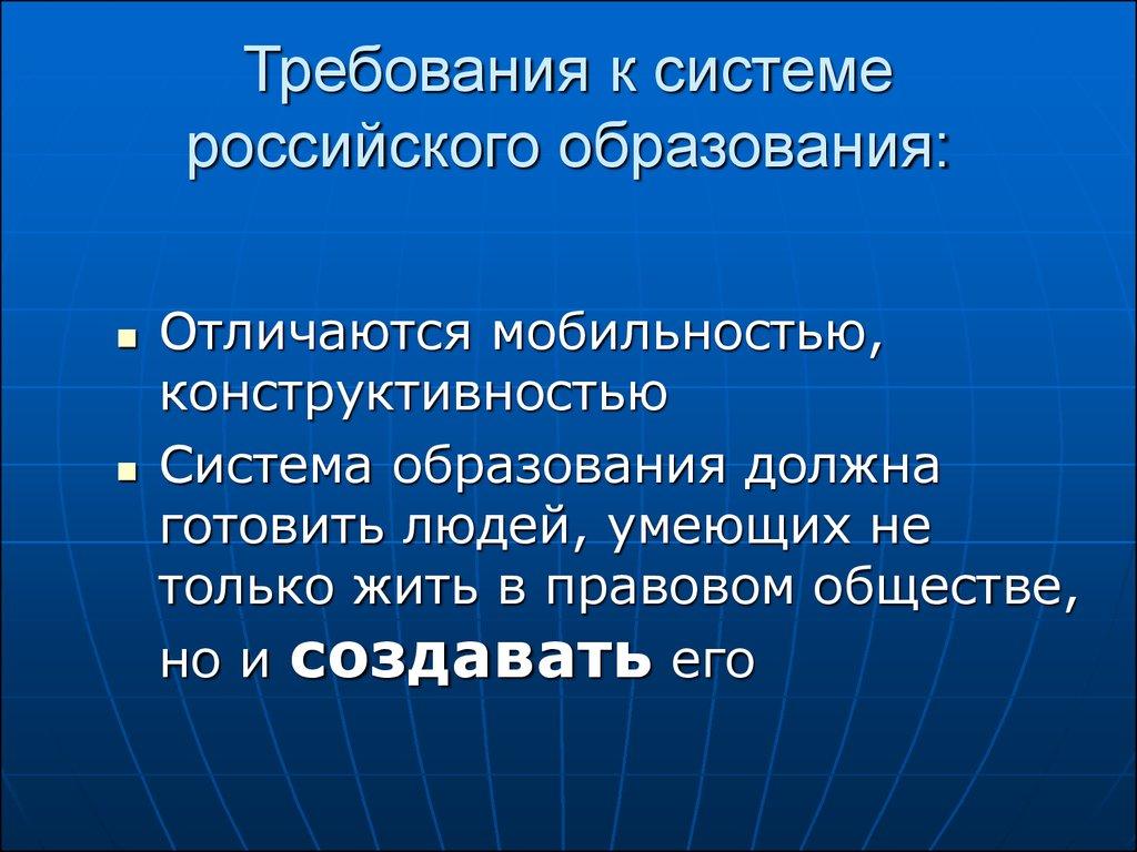конечный результат чем российское образование отличается от моя