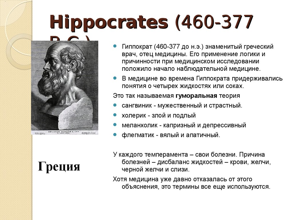 an analysis of hippocrates