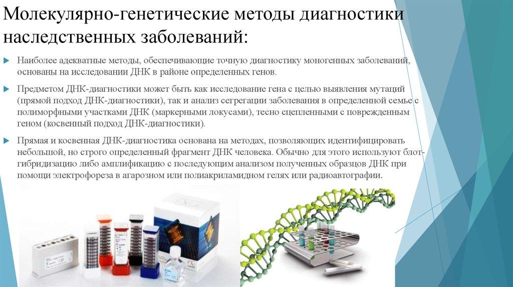 Методы диагностики генных заболеваний