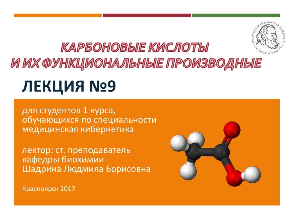 кислоты презентация онлайнi карбоновые