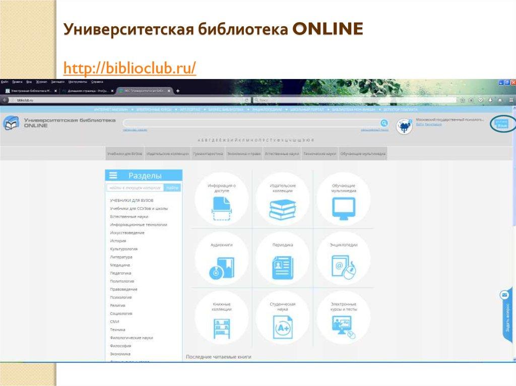 Знакомство с университетской библиотекой онлайн