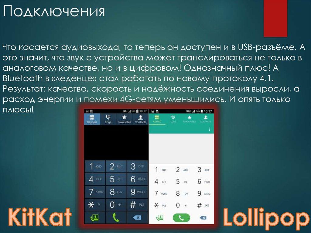 OC Android - презентация онлайн