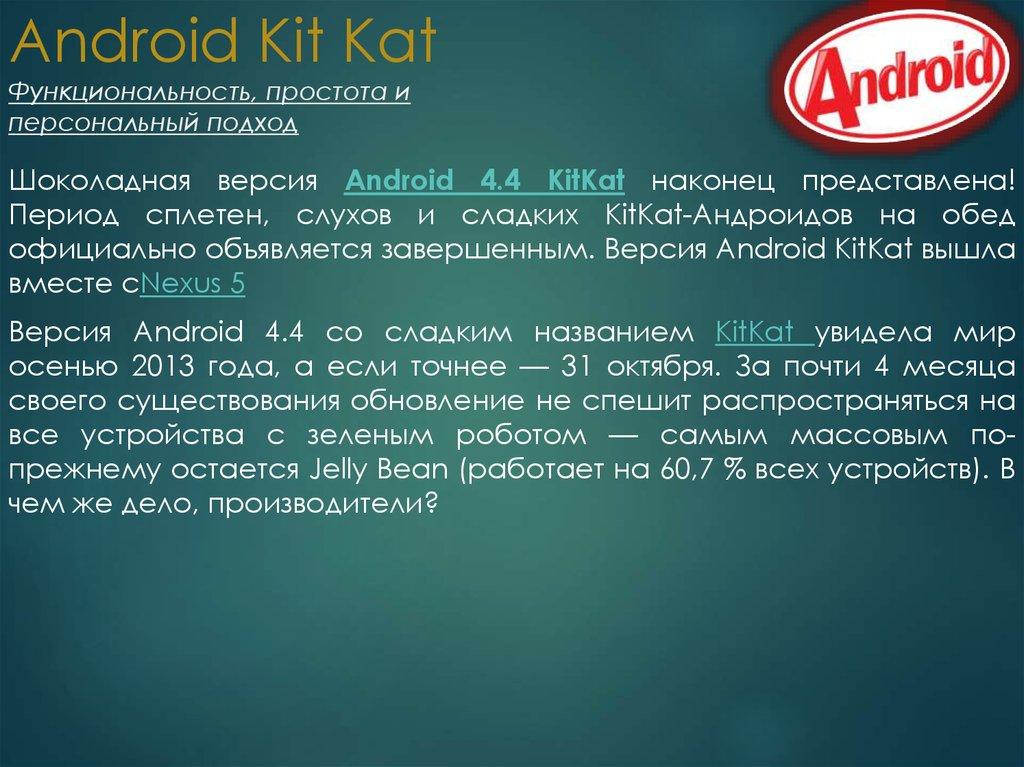 Android 5 Руководство Пользователя - lettersusa