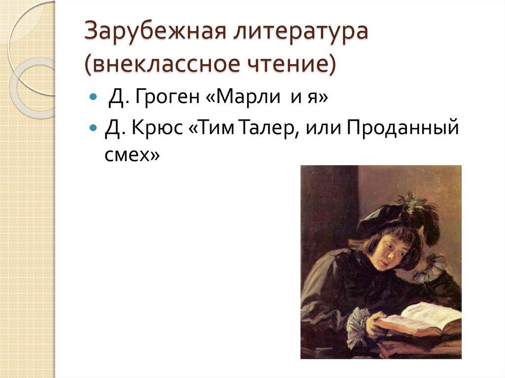 Адольф гитлер последний аватара читать