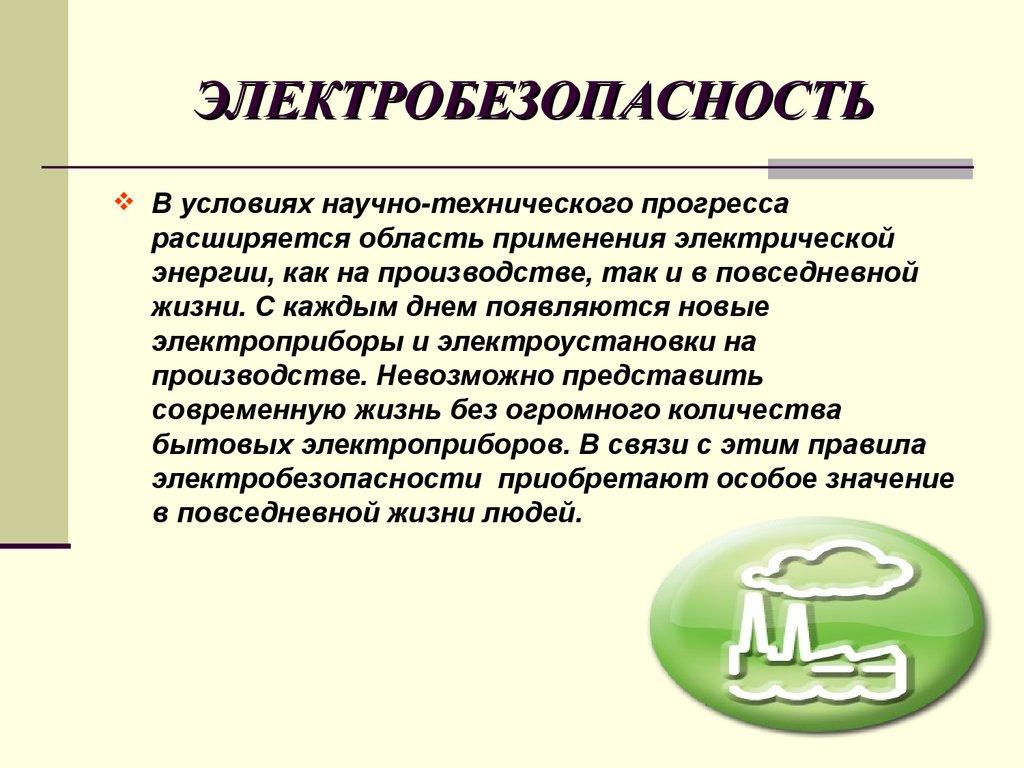 Программа стажировки электробезопасность необходимые документы по электробезопасности на предприятии