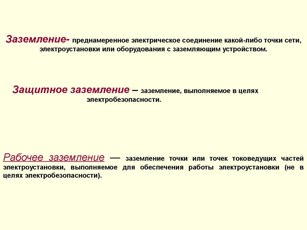 ульяновский учебный электробезопасность