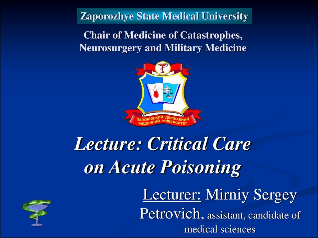 Chair of Medicine of Catastrophes, Neurosurgery and Military Medicine