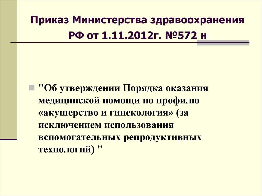 Приказ Министерства здравоохранения РФ от 1.11.2012г. №572 н