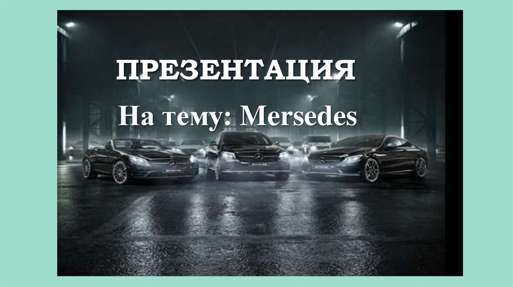 Презентация на тему  Mersedes - презентация онлайн 5cd266617c6