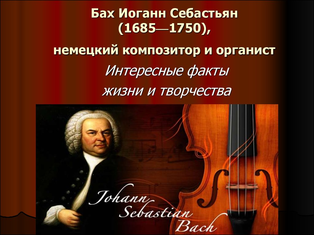 account of the life and masterpiece of johann sebastian bach Bach vs beethoven comparison johann sebastian bach and ludwig van beethoven were two of the greatest composers in classical western music they were both germans.