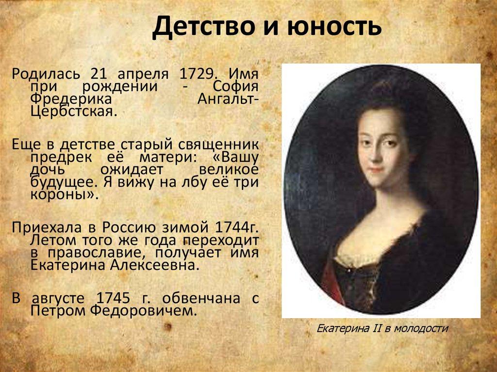 Екатерина 2 детство и юность кратко