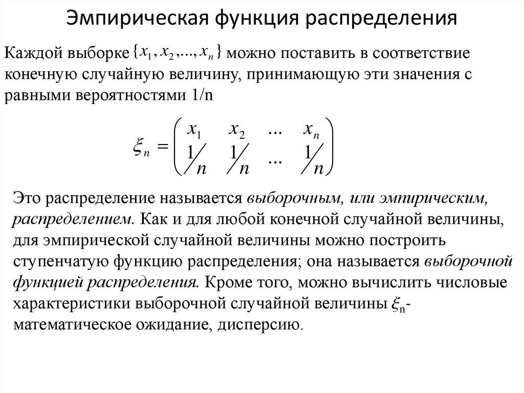 (УПФР как построить эмпирическую функцию распределения тебе порою просто