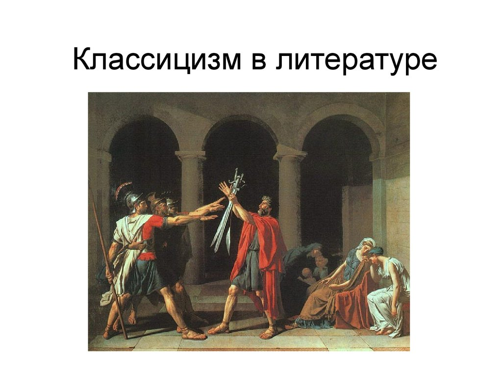 классицизм в литературе фото