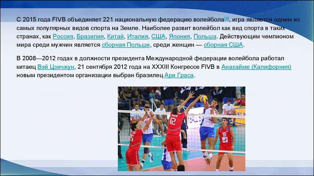 Волейбол игра онлайн новый флеш стрелялки для мальчиков онлайн бесплатно